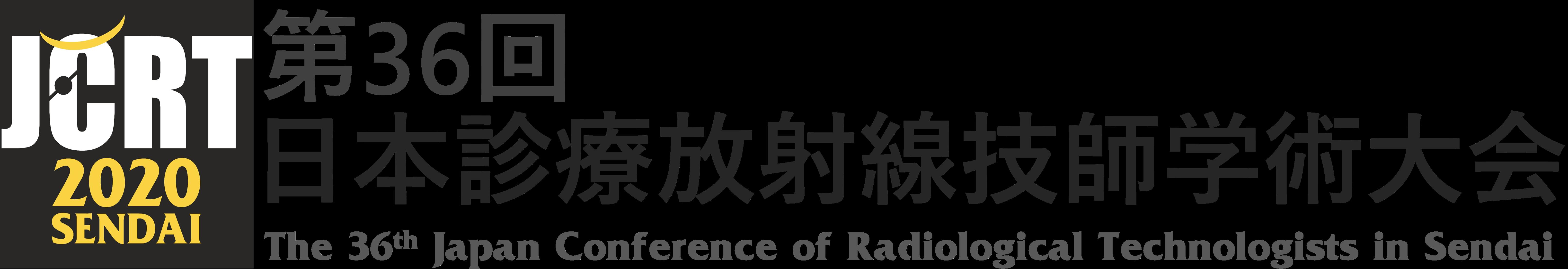 第36回日本診療放射線技師学術大会
